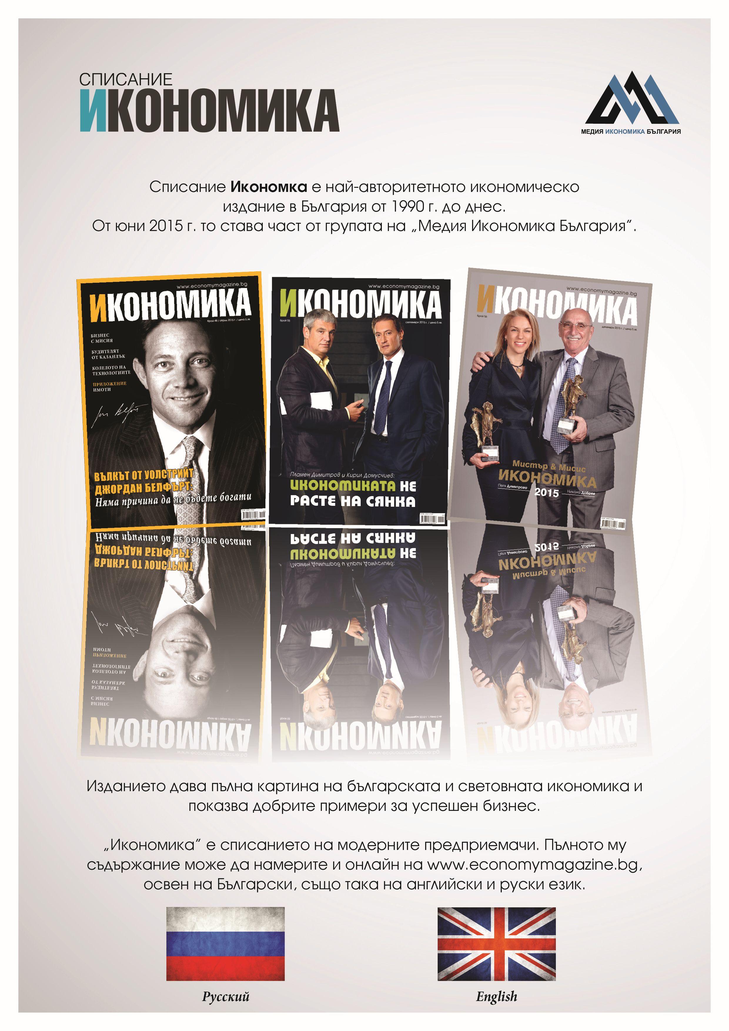 "Списание ""Икономика"""